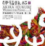 ifukube-piano3.jpg